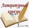 Итоги литературного конкурса «Штанинские чтения»