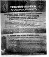 Управление ФСБ России по Самарской обл. объявляет набор на поступление