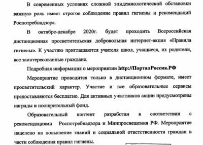 Всероссийская дистанционная просветительная интернет-акция