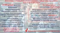 Выпускники Самарской области, поступившие в учебныемзаведения региона,получат по 10000 рублей