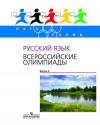 Победитель и призеры окружного этапа олимпиады школьников по русскому языку