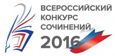 Итоги окружного этапа Всероссийского конкурса сочинений