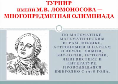 Всероссийская олимпиада 39-й Турнир имени Ломоносова