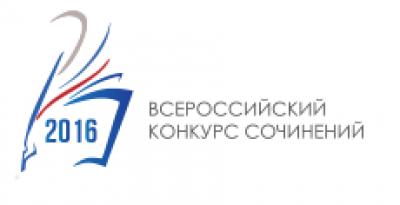 Итоги муниципального этапа Всероссийского конкурса сочинений