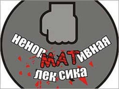 За  чистоту русской речи