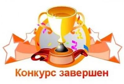Подведены итоги конкурса кроссвордов «Мой любимый город», посвященного 60-летию города Отрадного