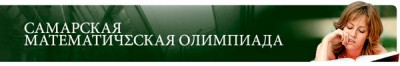 ВНИМАНИЕ! ОЛИМПИАДА САММАТ - 2017
