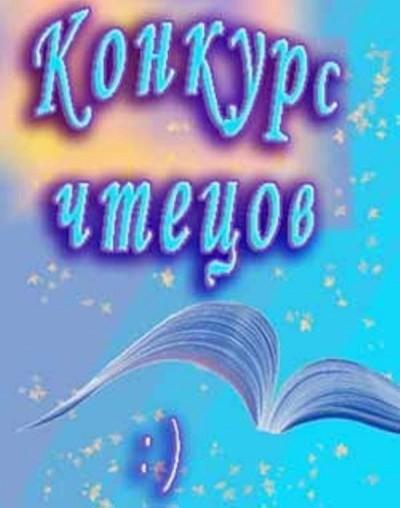 «Живая классика»