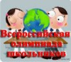 Призеры окружного этапа олимпиады школьников по английскому языку