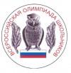 Победители и призеры окружного этапа Всероссийской олимпиады по обществознанию