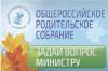 V Общероссийское родительское собрание