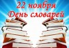 22 ноября - День словарей