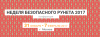 Неделя безопасного Рунета